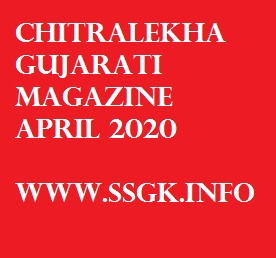 CHITRALEKHA GUJARATI MAGAZINE APRIL 2020