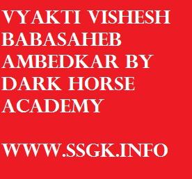 VYAKTI VISHESH BABASAHEB AMBEDKAR BY DARK HORSE ACADEMY