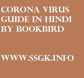 CORONA VIRUS GUIDE IN HINDI BY BOOKBIRD