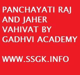 PANCHAYATI RAJ AND JAHER VAHIVAT BY GADHVI ACADEMY