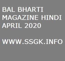 BAL BHARTI MAGAZINE HINDI APRIL 2020