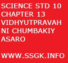 SCIENCE STD 10 CHAPTER 13 VIDHYUTPRAVAH NI CHUMBAKIY ASARO