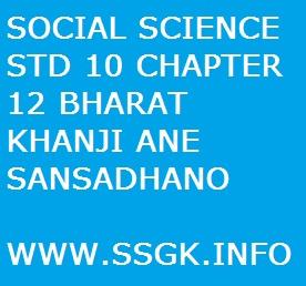 SOCIAL SCIENCE STD 10 CHAPTER 12 BHARAT KHANJI ANE SANSADHANO