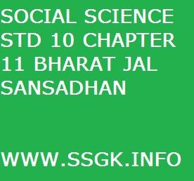 SOCIAL SCIENCE STD 10 CHAPTER 11 BHARAT JAL SANSADHAN