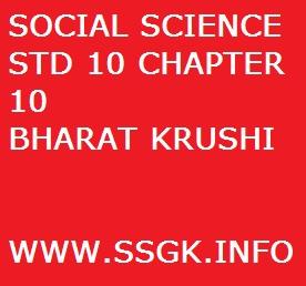 SOCIAL SCIENCE STD 10 CHAPTER 10 BHARAT KRUSHI