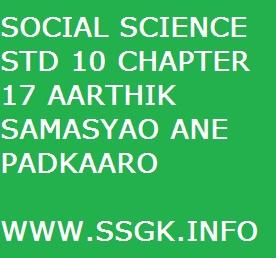 SOCIAL SCIENCE STD 10 CHAPTER 17 AARTHIK SAMASYAO ANE PADKAARO
