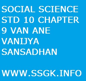 SOCIAL SCIENCE STD 10 CHAPTER 9 VAN ANE VANIJYA SANSADHAN