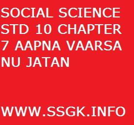 SOCIAL SCIENCE STD 10 CHAPTER 7 AAPNA VAARSA NU JATAN