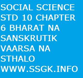 SOCIAL SCIENCE STD 10 CHAPTER 6 BHARAT NA SANSKRUTIK VAARSA NA STHALO