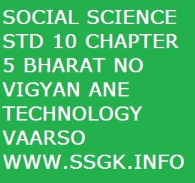 SOCIAL SCIENCE STD 10 CHAPTER 5 BHARAT NO VIGYAN ANE TECHNOLOGY VAARSO