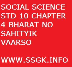 SOCIAL SCIENCE STD 10 CHAPTER 4 BHARAT NO SAHITYIK VAARSO