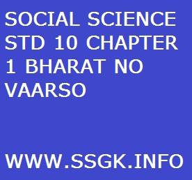 SOCIAL SCIENCE STD 10 CHAPTER 1 BHARAT NO VAARSO