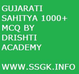 GUJARATI SAHITYA 1000+ MCQ BY DRISHTI ACADEMY
