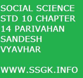 SOCIAL SCIENCE STD 10 CHAPTER 14 PARIVAHAN SANDESH VYAVHAR