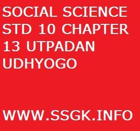 SOCIAL SCIENCE STD 10 CHAPTER 13 UTPADAN UDHYOGOSOCIAL SCIENCE STD 10 CHAPTER 13 UTPADAN UDHYOGO