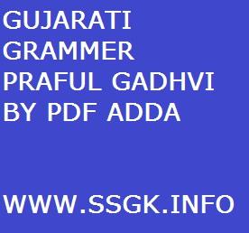 GUJARATI GRAMMER PRAFUL GADHVI BY PDF ADDA