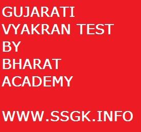 GUJARATI VYAKRAN TEST BY BHARAT ACADEMY