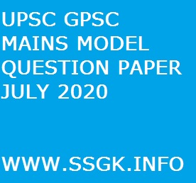 UPSC GPSC MAINS MODEL QUESTION PAPER JULY 2020