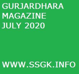 GURJARDHARA MAGAZINE JULY 2020