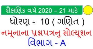 STD 10 Maths Paper Solution | Ncert Class 10 Maths Paper Solution| STD 10 Maths Paper Solution gujarati medium