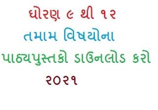 NCERT TextBooks STD 9 to 12 Gujarati Medium 2021