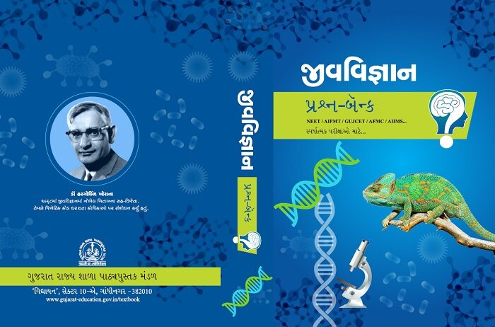 Class 12 Biology Question Bank For Gujarati Medium